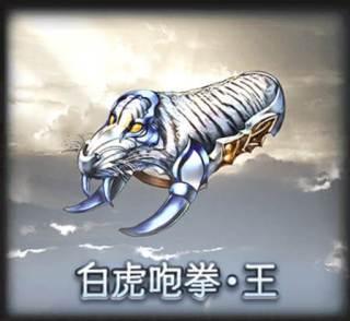 【グラブル】 四象降臨開幕! 白虎咆拳・王をちょっと使ってみた感想