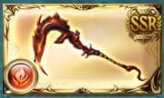 【グラブル】 結局、灼滅天の刃鎌は最終上限解放するメリットは無いのかな・・・