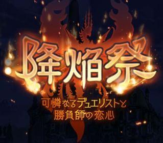 【グラブル】 降焔祭をプレイしてみた 【サイドストーリー】