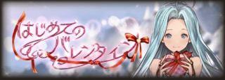 【グラブル】 復刻イベントはじめてのバレンタイン開催 そして今回の古戦場はバレンタイン仕様の模様・・・