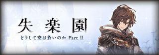 【グラブル】 「失楽園 どうして空は蒼いのか Part.2」開催! サンダルフォンは加入キャラとしては破格の性能!