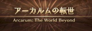【グラブル】 レプリカルド・サンドボックスに懸ける期待・・・ ザ・ワールドの正体は明らかになるのか、そして運命の輪の存在は・・・