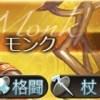 【グラブル】 モンクの英雄武器の実装はもうそろそろ? そして、これから追加されるジョブは・・・