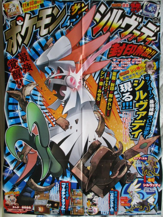 corocoro_typenull_evolution