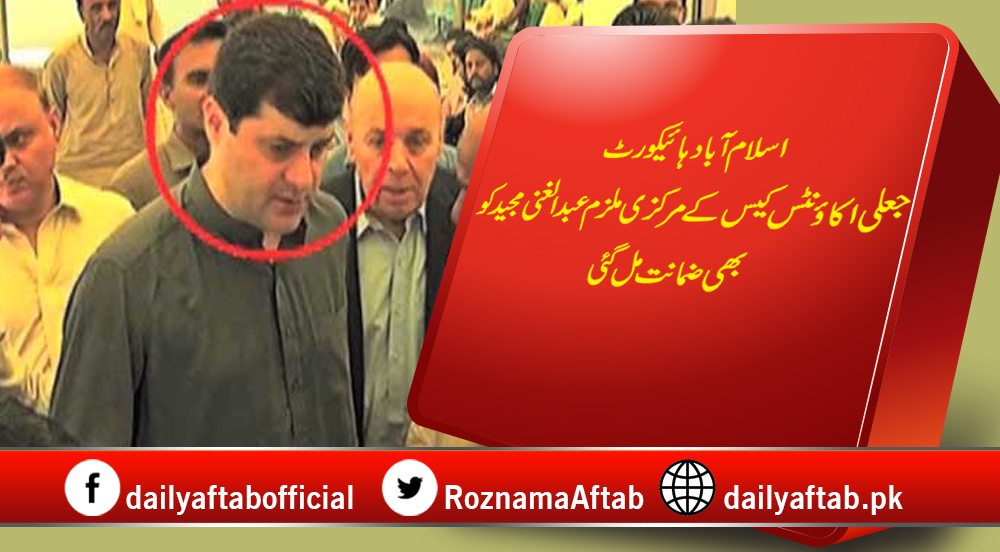 Fake Accounts Case, Abdul Ghani Majeed, Bail, IHC, Medical Basis