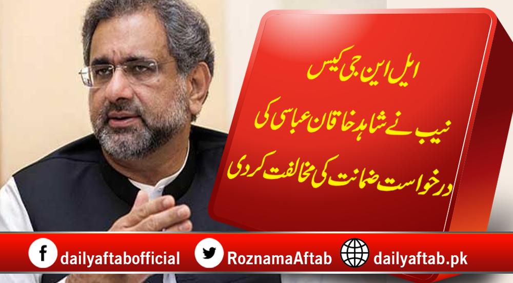 LNG Case, Shahid Khaqan Abbasi, IHC, Bail , NAB