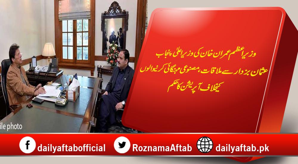 PM Imran Khan, CM Punjab, Usman Buzdar, Meeting, Inflation, Mafias