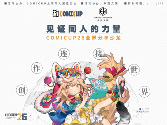 """When the doujin after """"breaking the circle"""" came to the front desk-COMICUP26 Industry Sharing Salon Content Record"""