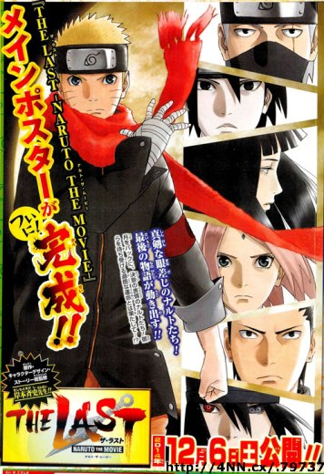 The Last Naruto the Movie poster