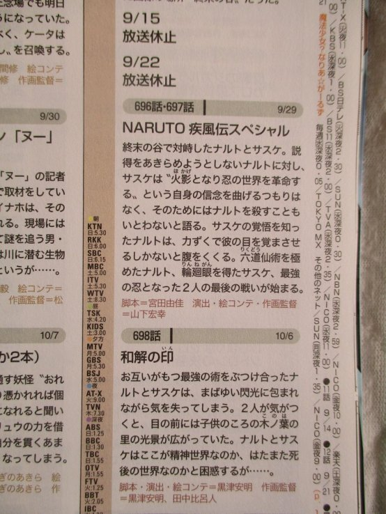 naruto-shippuden-final-battle-schedule