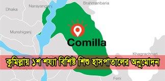 কুমিল্লা