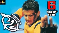 Sye Telugu Full Movie | Nithin, Genilia, SS Rajamouli | Sri Balaji Video