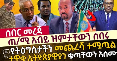 Ethiopians expressed their anger