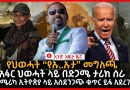Daily Ethiopian News | August 24, 2021