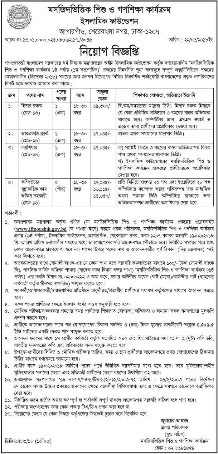 Islamic Foundation Bangladesh Job Circular 2018 is very important in our economic area New vacancy notice at www.islamicfoundation.gov.bd. We also job posted and located in my website in dailyjobsresult.com. Educational qualification for the Islamic Foundation Bangladesh Job Circular