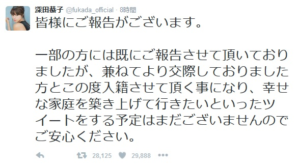 fukada_officialimage2