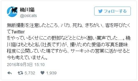 okegawa2