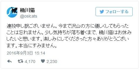 okegawa4