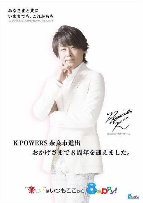 kawamuraryuichiimage5