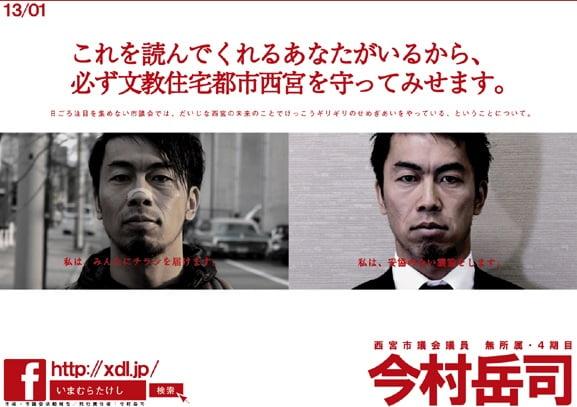 今村岳司市長 イメージ