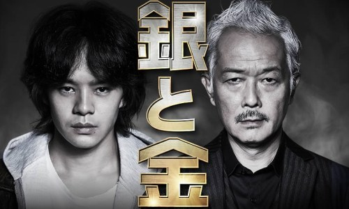 ドラマ「銀と金」 イメージ