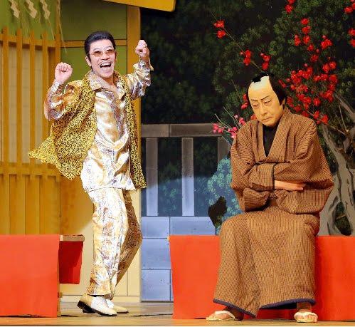 ピコ太郎in国立劇場