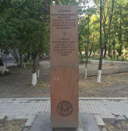 Armenian Hungarian Monument Yerevan
