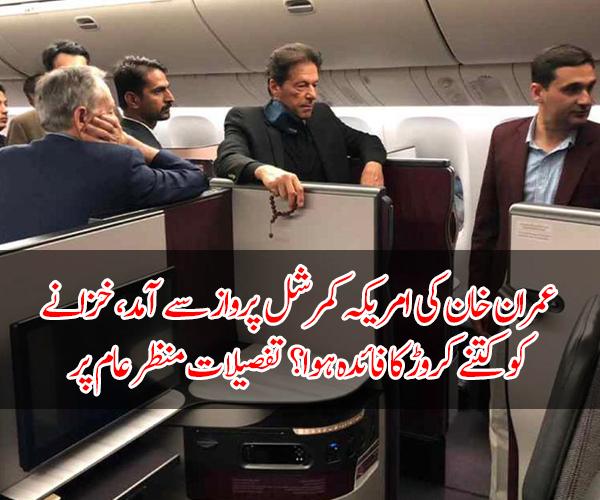 عمران خان کی امریکہ کمرشل پرواز سے آمد، خزانے کو کتنے کروڑ کا فائدہ ہوا؟ تفصیلات منظر عام پر