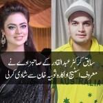usman_qadir_sobia_khan