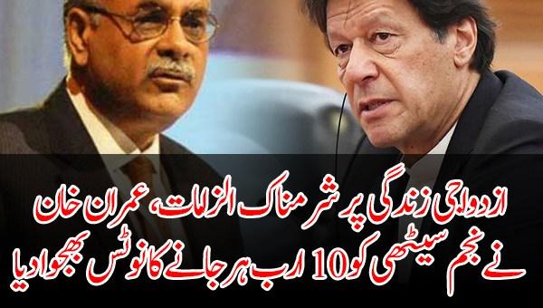 ازدواجی زندگی پر شرمناک الزامات، عمران خان نے نجم سیٹھی کو 10 ارب ہرجانے کا نوٹس بھجوا دیا