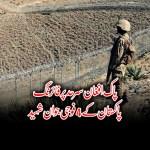 pak_army