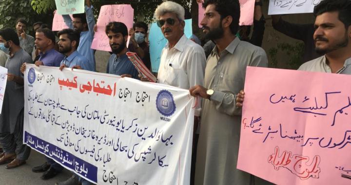 بہاؤالدین زکریا یونیورسٹی ملتان  کی بلوچ طلبہ کونسل کا احتجاجی مظاہرہ