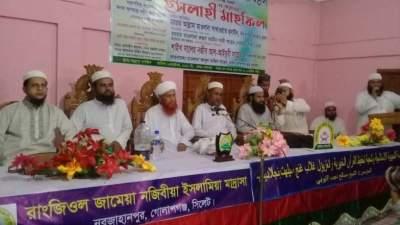 রাংজিয়ল জামেয়া নজীবিয়া ইসলামিয়া মাদ্রাসার ইসলাহী মাহফিলে অনুষ্ঠিত
