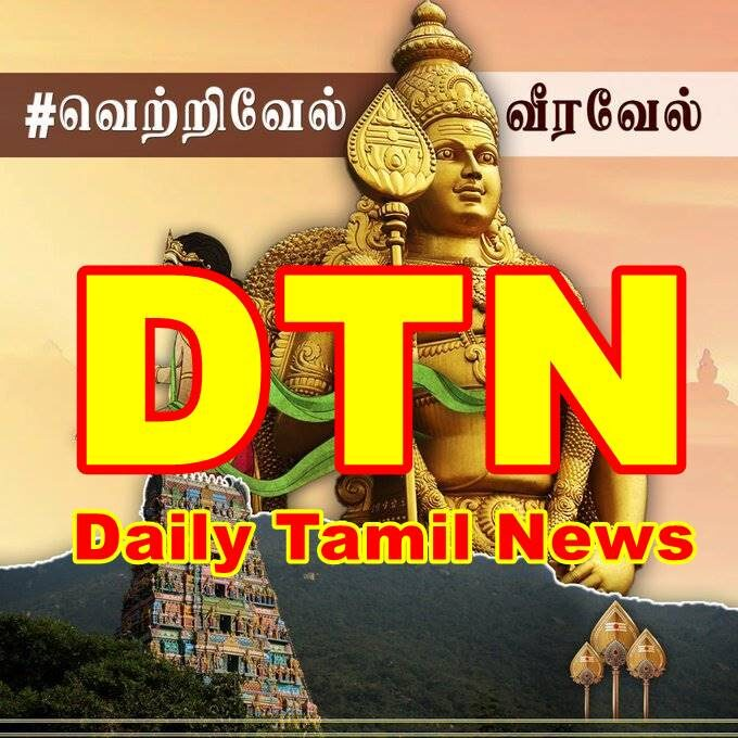 Daily Tamil News