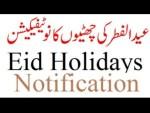 پنجاب حکومت کا عید پر 1 ہفتے کی چھٹیوں کا فیصلہ