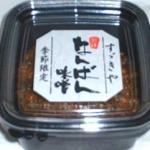 新潟で一番高くて一番売れているなんばん味噌。十勝で当店だけ!
