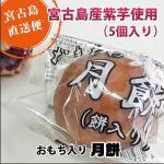 沖縄の月餅には、マジで驚きました!