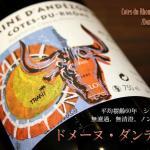 樹齢60年の樹の葡萄から作られたワイン・・・だから濃厚な味わい!