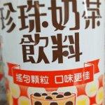 本場台湾のタピオカドリンク飲んでみたくない?