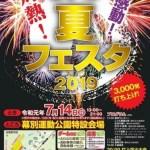 本日「まくべつ夏フェスタ」決行、当店も営業!