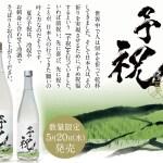 待ってました~。今年もこの日本酒が発売開始~