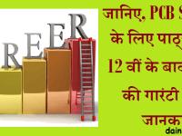 PCB Students के लिए पाठ्यक्रम