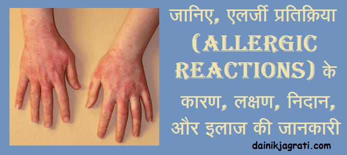 एलर्जी प्रतिक्रिया (Allergic Reactions)