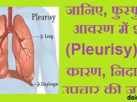 फुस्फुस के आवरण में शोथ (Pleurisy)