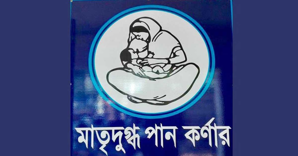 চট্টগ্রাম জেলা লিগ্যাল এইড অফিসে ব্রেস্ট ফিডিং কর্নার