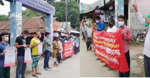 গৌরীপুরের শ্যামগঞ্জে পাটকল বন্ধ না করার দাবীতে মানব বন্ধন