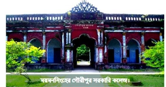 ঐতিহ্যবাহী গৌরীপুর সরকারি কলেজ সাতান্ন বছরে পা রাখলো