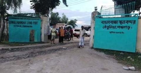 বাংলাবান্ধা স্থলবন্দরের কার্যক্রম বন্ধ