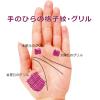 【手相紋占い①】手のひらに網目のようなグリル(格子紋)がある手相