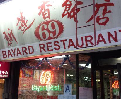 69 Bayard Restaurant